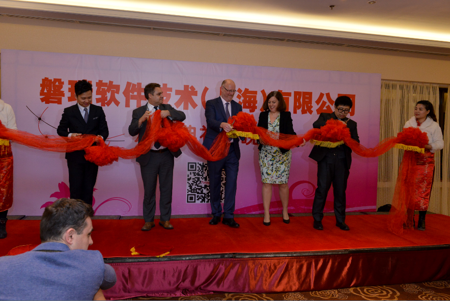 Opening Ceremony of Pan Rui Software