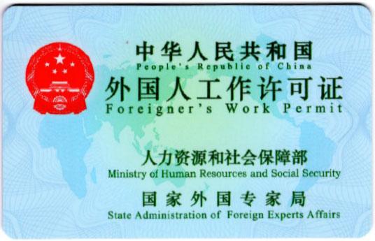 working-permit